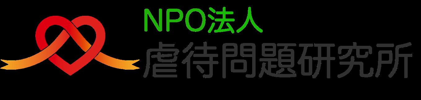 NPO法人 虐待問題研究所